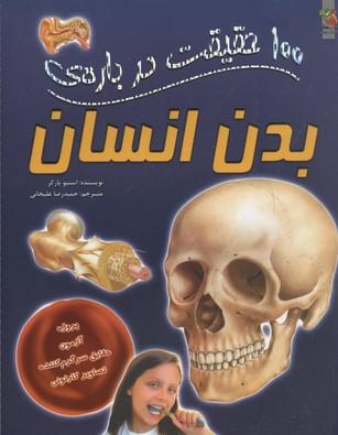 کتاب 100 حقیقت درباره ی بدن انسان