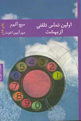 کتاب اولین تماس تلفنی از بهشت