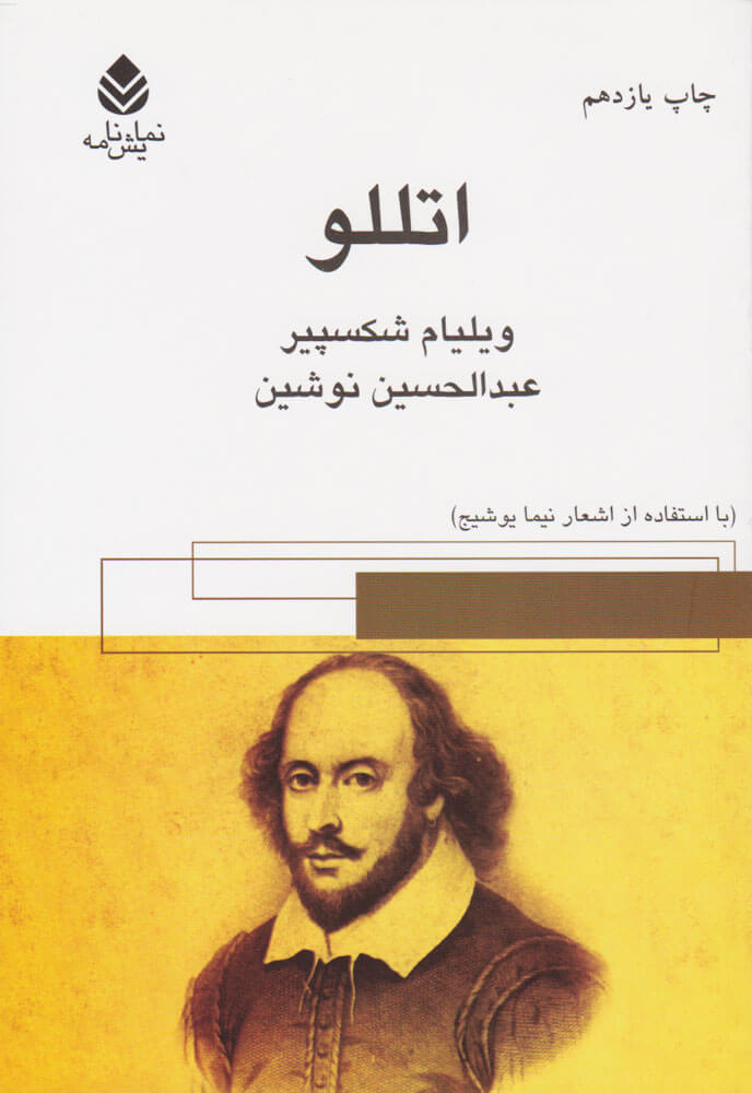 کتاب اتللو