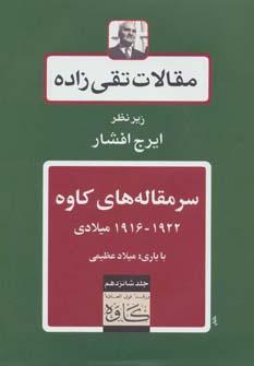 کتاب سرمقاله های کاوه 1922-1916 میلادی