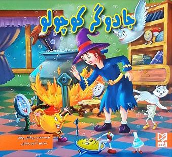 کتاب جادوگر کوچولو