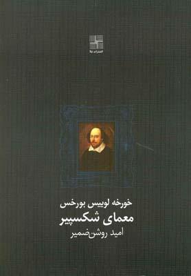 کتاب معمای شکسپیر