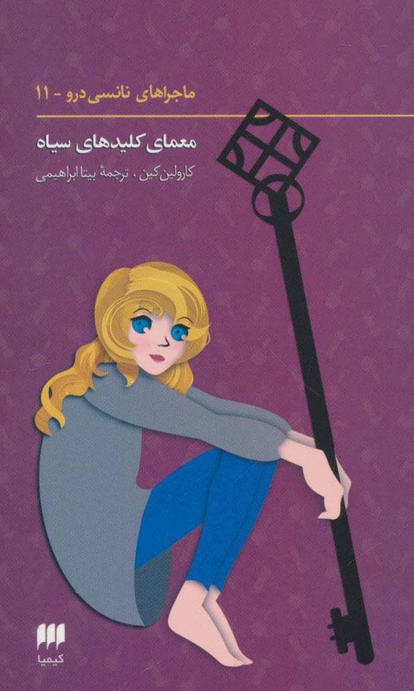 کتاب ماجراهای نانسی درو (11)