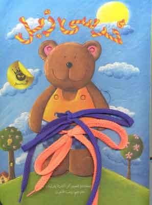 کتاب خرسی زبل