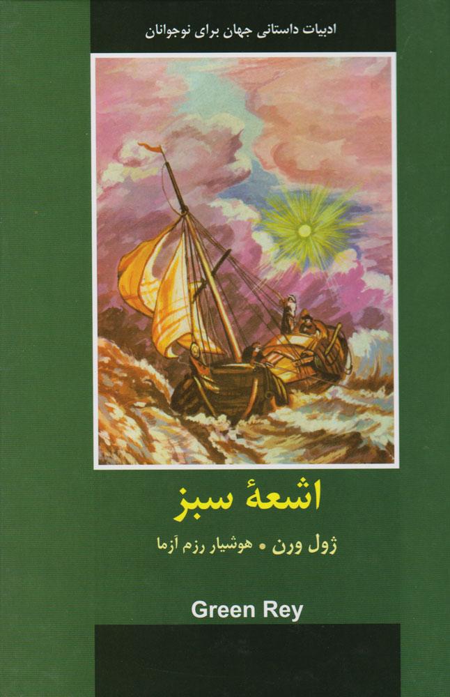 کتاب اشعه سبز
