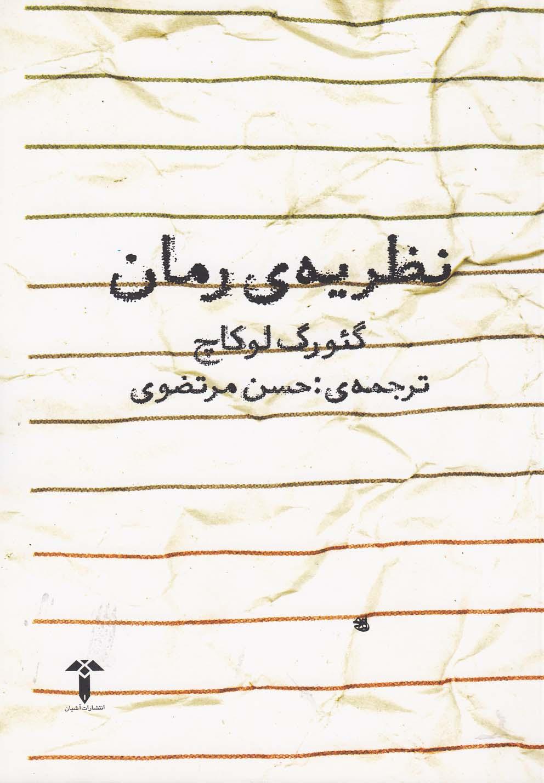 کتاب نظریه رمان