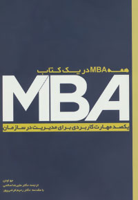 کتاب همه MBA در یک کتاب