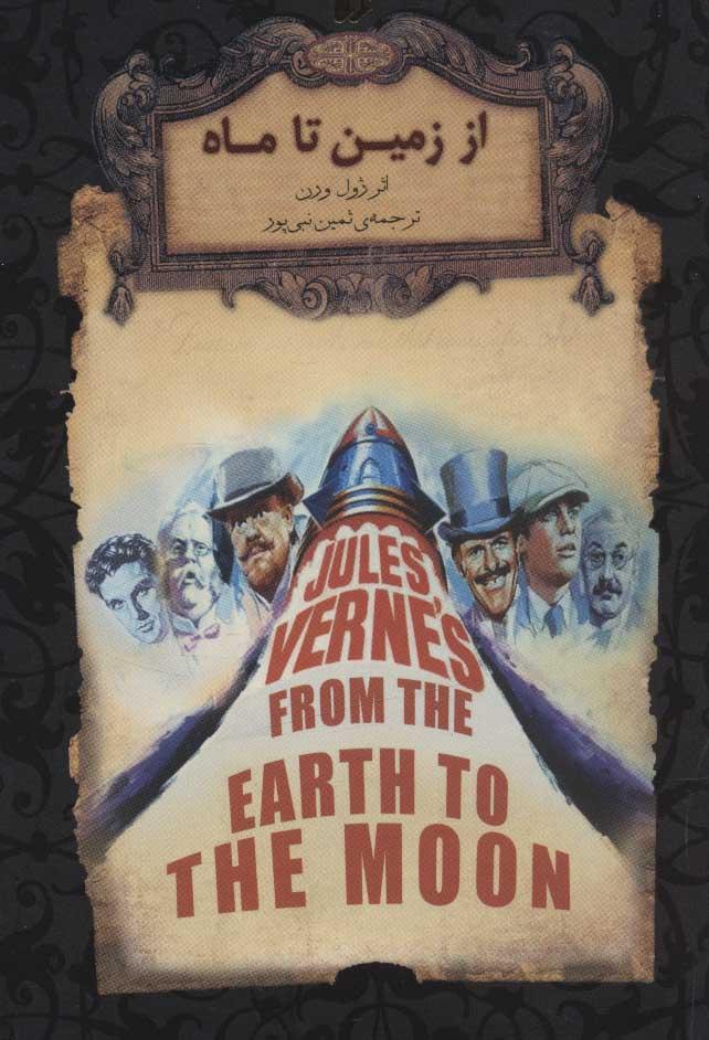 کتاب از زمین تا ماه