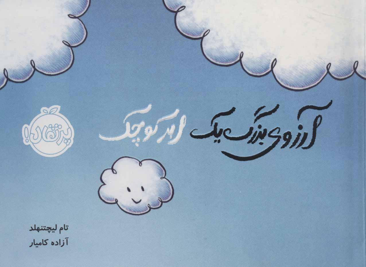 کتاب آرزوی بزرگ یک ابر کوچک