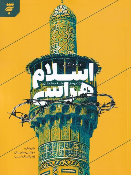 کتاب اسلام هراسی
