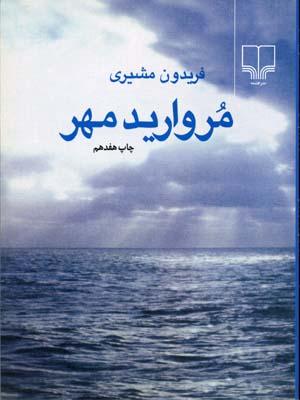 کتاب مروارید مهر