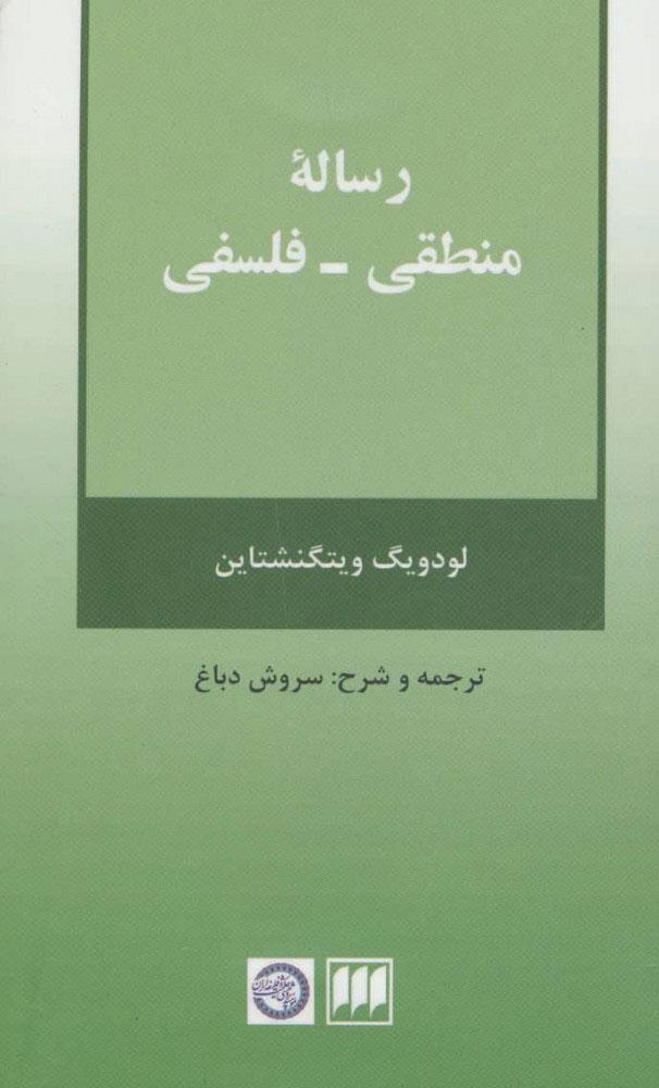 کتاب رساله منطقی-فلسفی