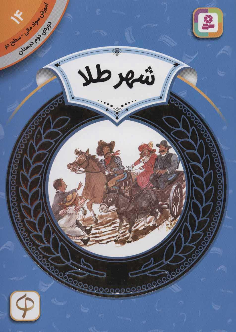 کتاب شهر طلا