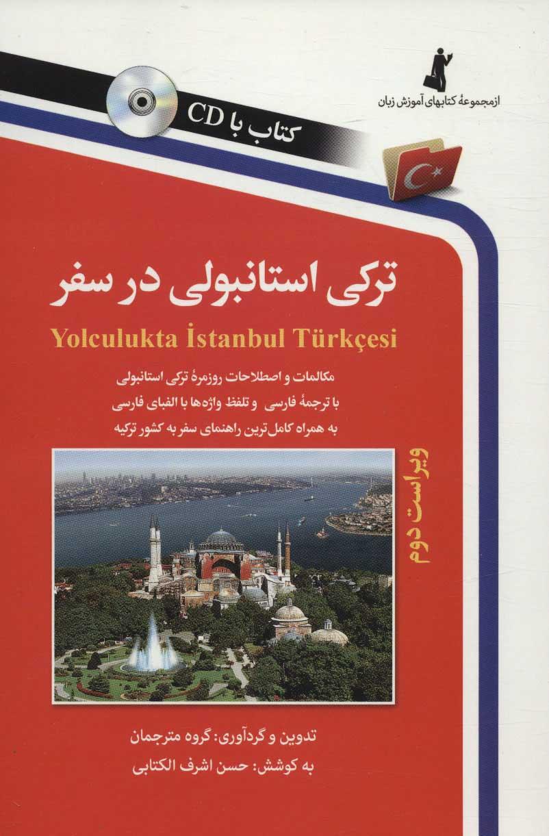 کتاب ترکی استانبولی در سفر