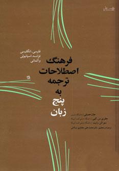 کتاب فرهنگ اصطلاحات ترجمه به پنج زبان