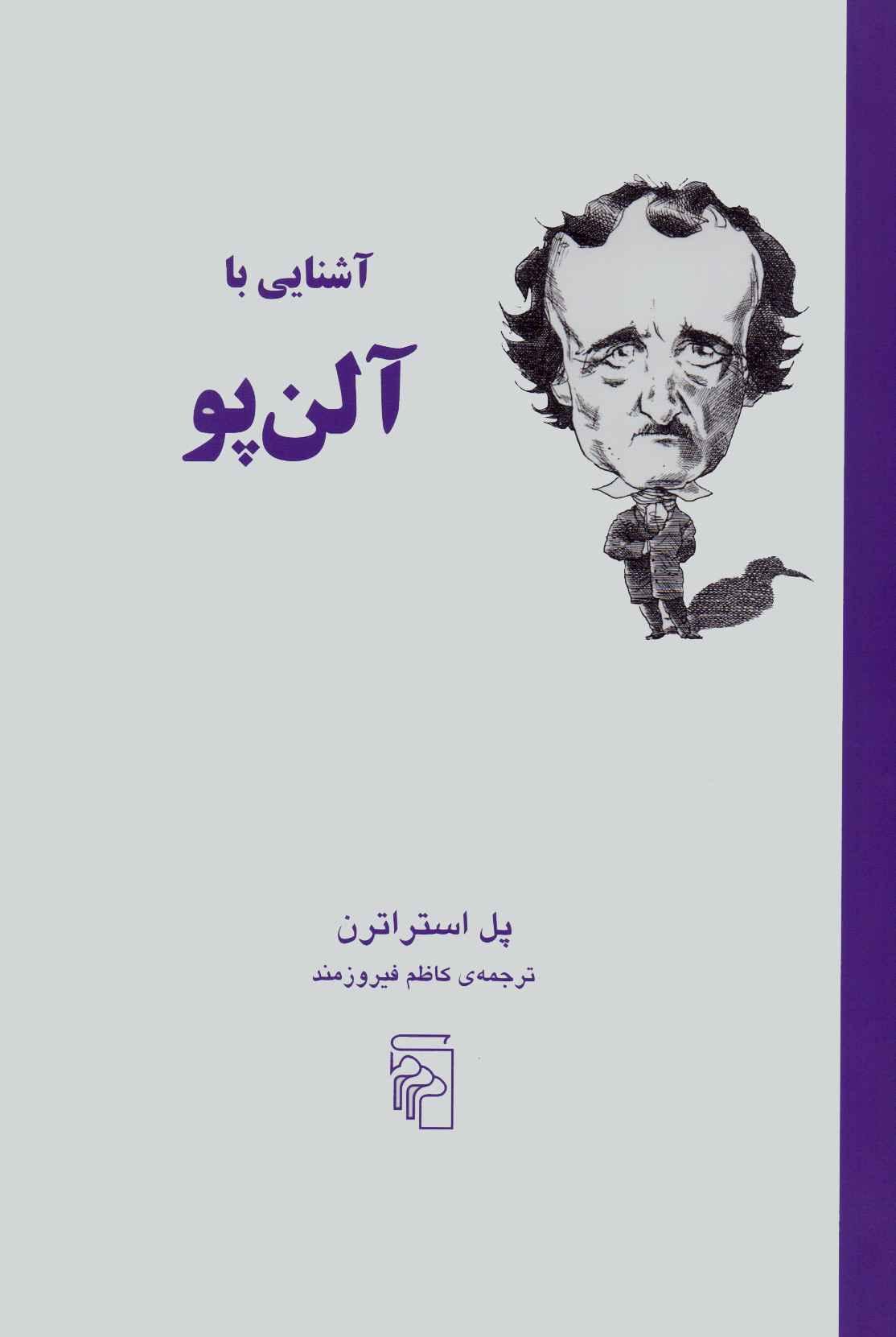 کتاب آشنایی با آلن پو