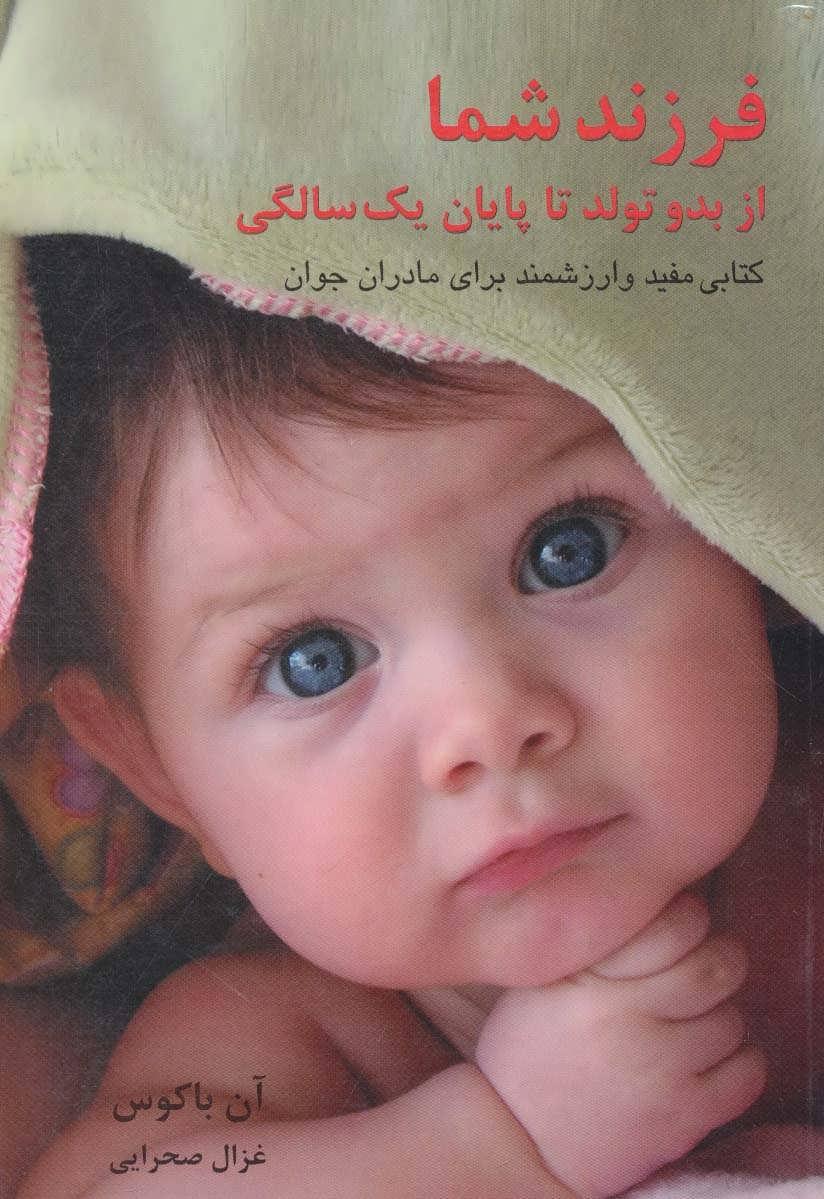 کتاب فرزند شما