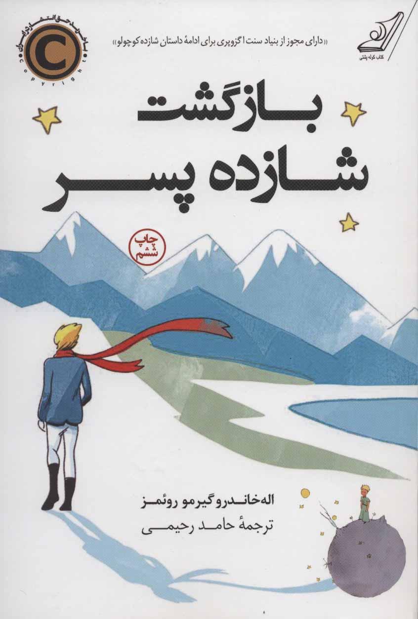 کتاب بازگشت شازده پسر