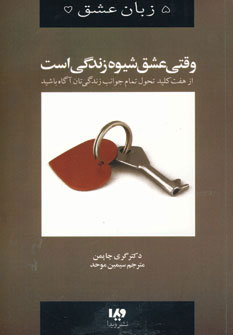 کتاب وقتی عشق شیوه زندگی است