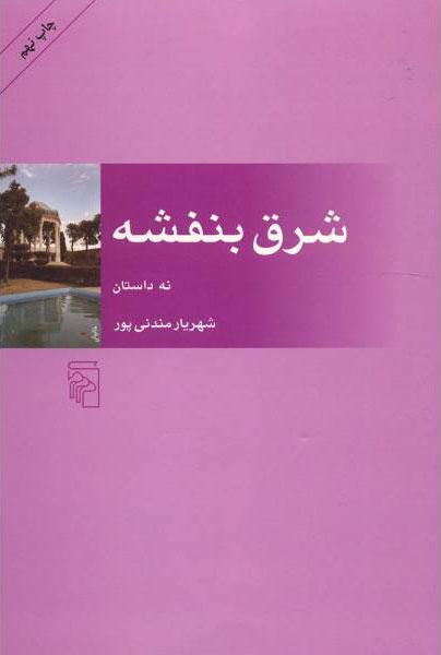 کتاب شرق بنفشه