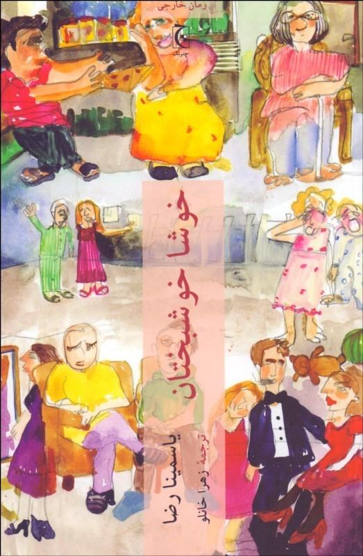 کتاب خوشا خوشبختان