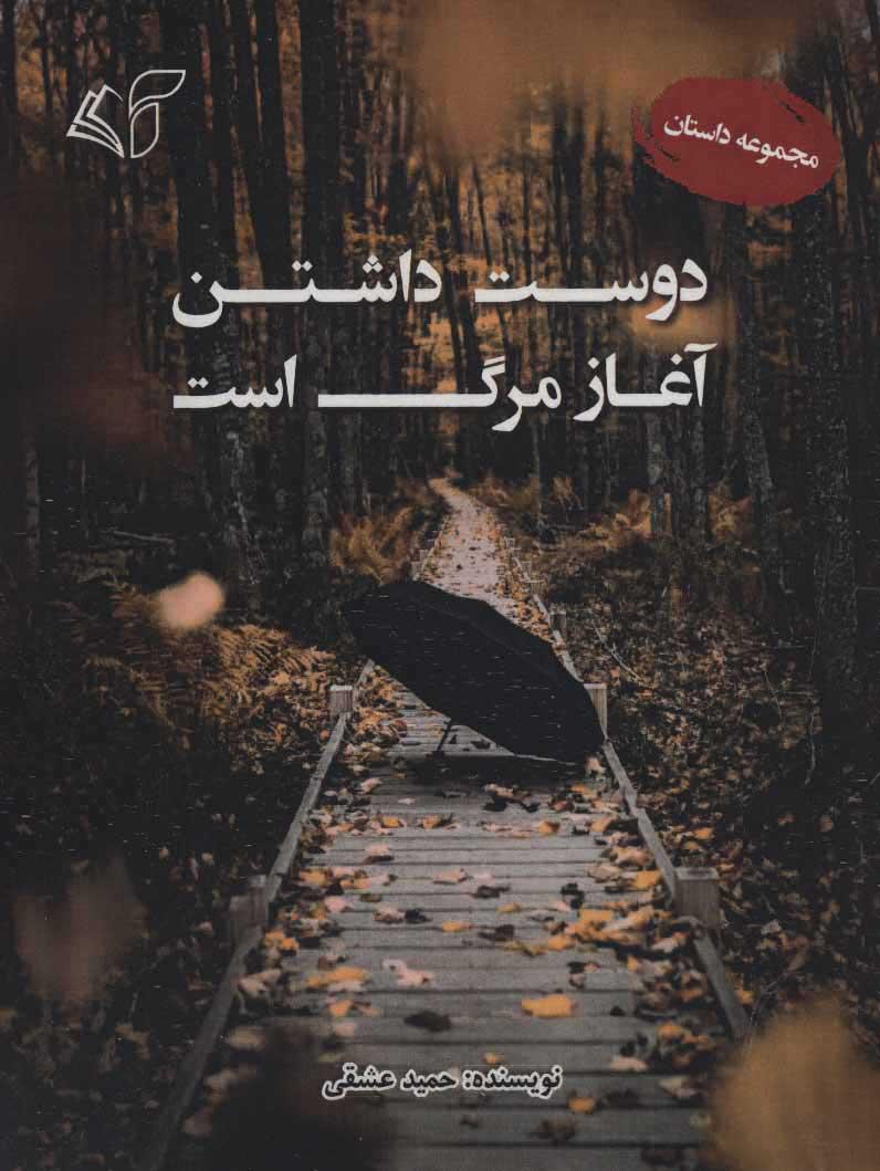 کتاب دوست داشتن آغاز مرگ است