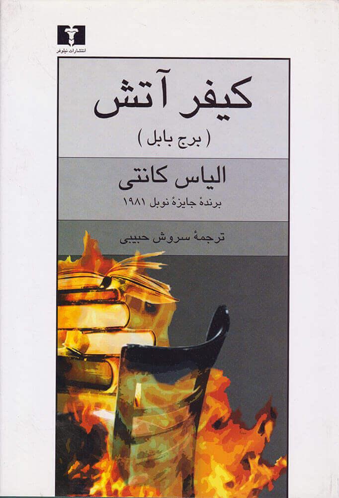 کتاب کیفر آتش (برج بابل)