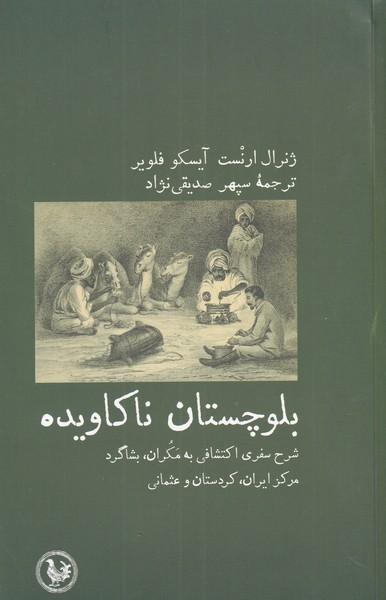 کتاب بلوچستان ناکاویده