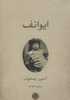 کتاب ایوانف