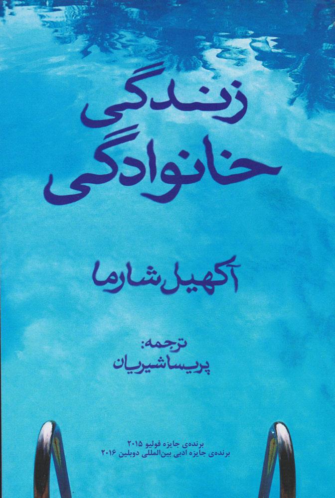 کتاب زندگی خانوادگی