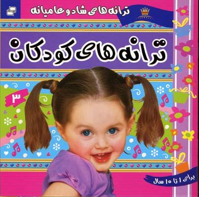 کتاب ترانه های کودکان 3
