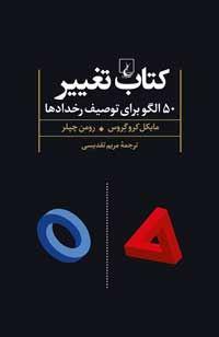 کتاب کتاب تغییر