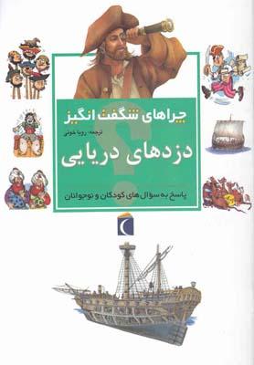 کتاب دزدهای دریایی