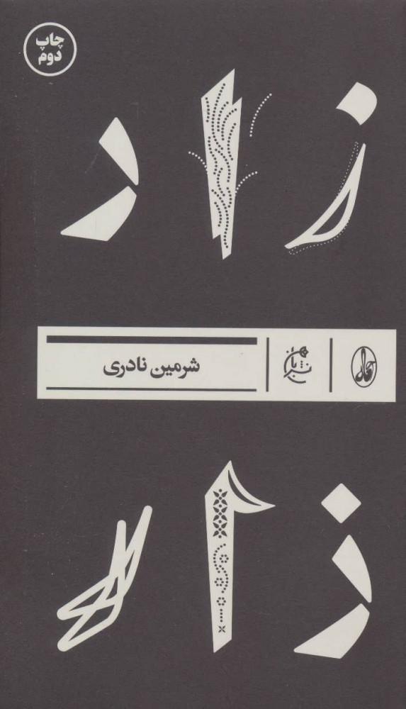 کتاب زار