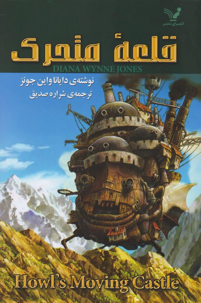 کتاب قلعه متحرک