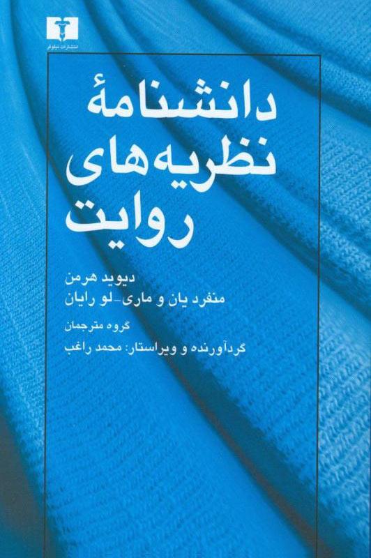 کتاب دانشنامه ی نظریه های روایت