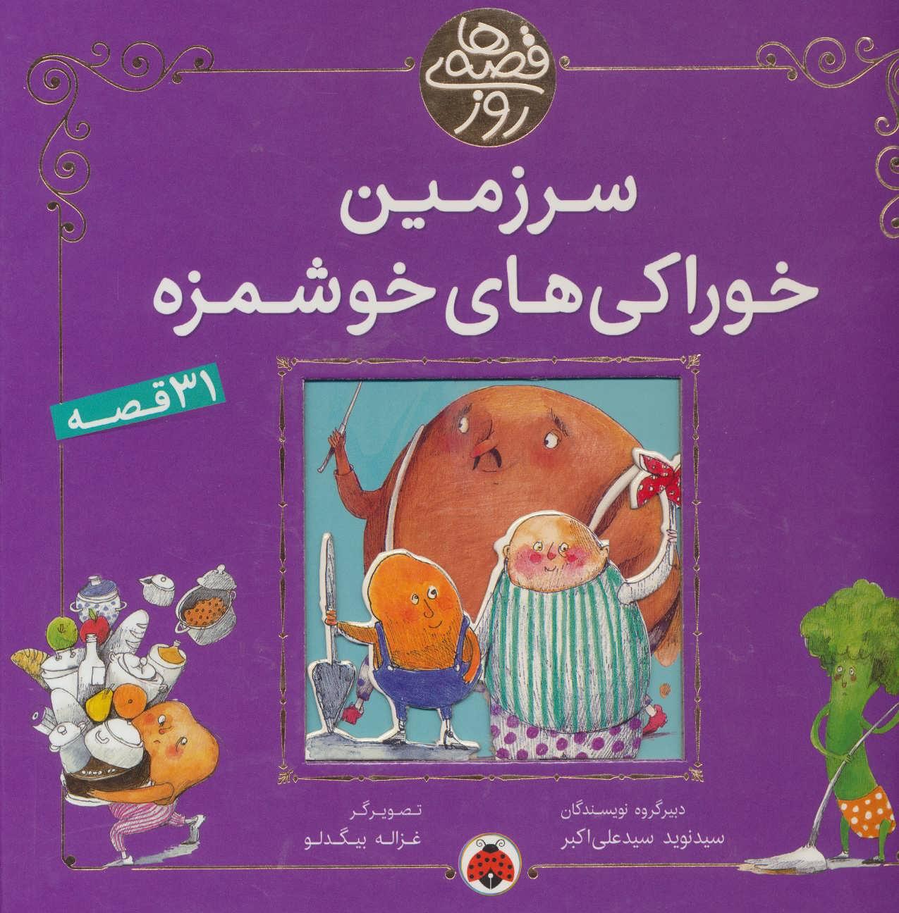 کتاب سرزمین خوراکی های خوشمزه