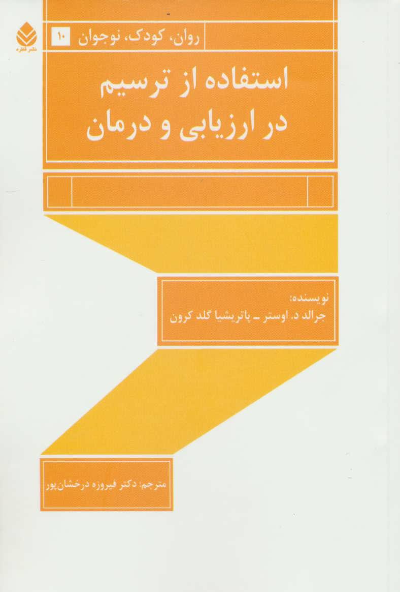 کتاب استفاده از ترسیم در ارزیابی و درمان