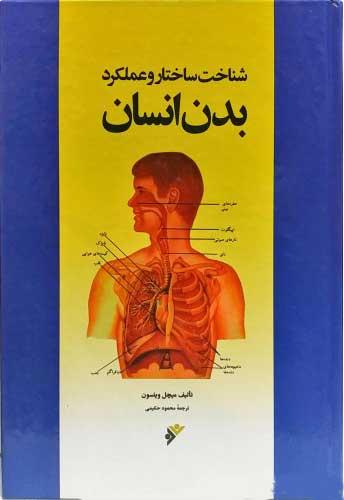 کتاب شناخت ساختار و عملکرد بدن انسان (جلد سخت)