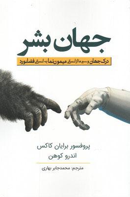 کتاب جهان بشر