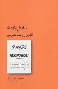 کتاب سقوط تبلیغات و ظهور روابط عمومی
