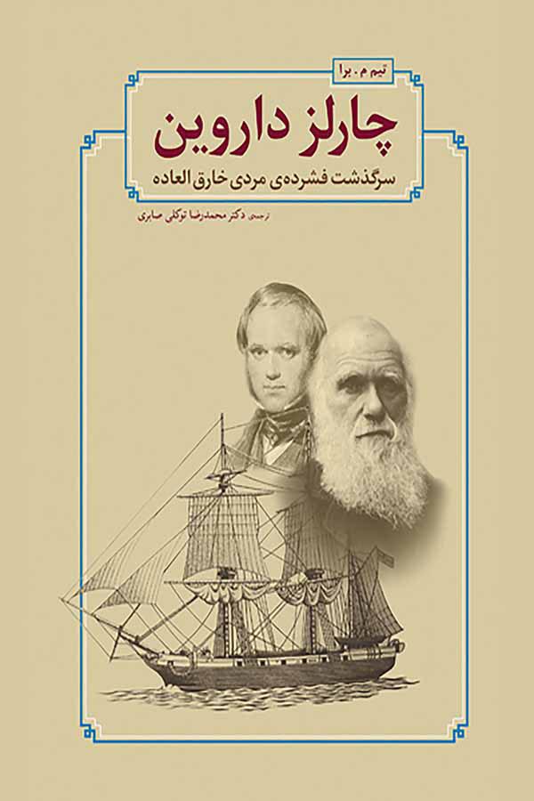 کتاب چارلز داروین