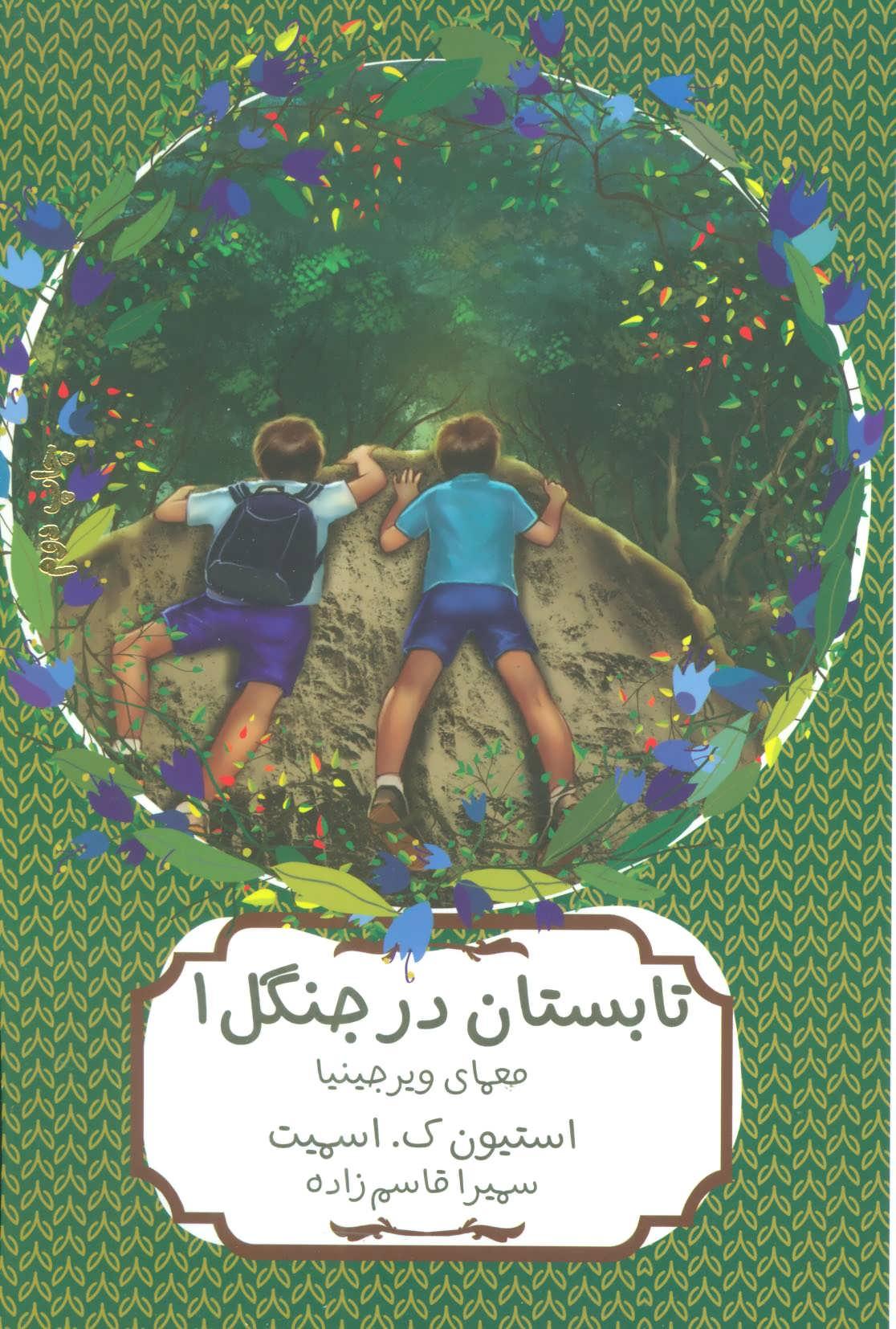 کتاب تابستان در جنگل 1