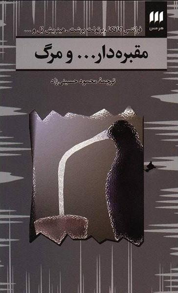 کتاب مقبره دار...و مرگ