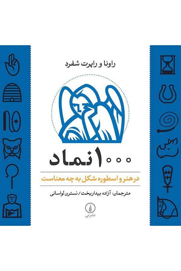 کتاب 1000 نماد