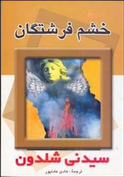 کتاب خشم فرشتگان