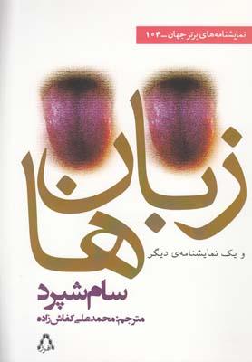 کتاب زبان ها