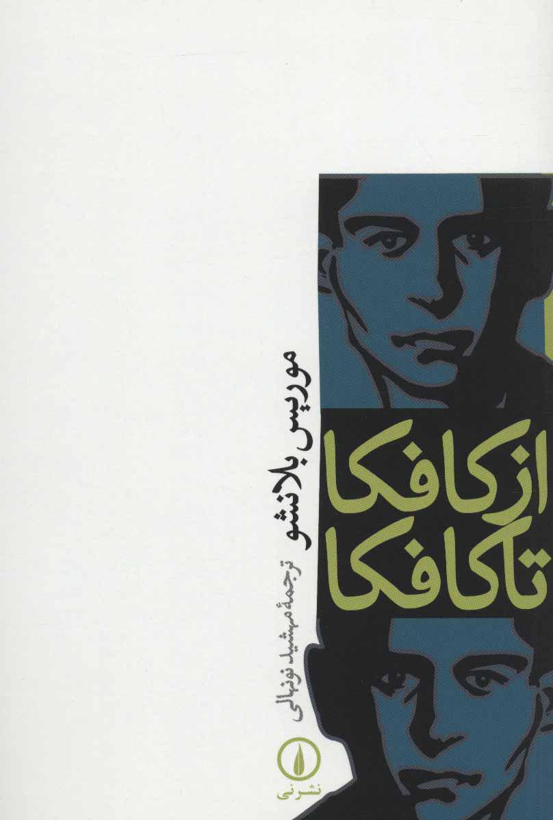 کتاب از کافکا تا کافکا