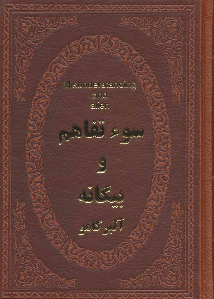 کتاب سوء تفاهم و بیگانه