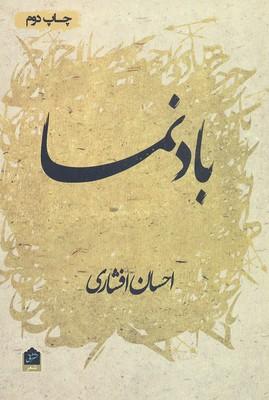 کتاب بادنما